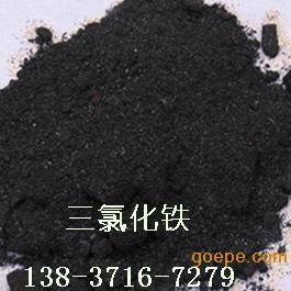 41%的氯化铁,电子板刻蚀三氯化铁,PVC三氯化铁
