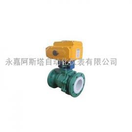 专业生产电动衬氟O型球阀-阿斯塔阀门