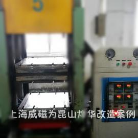 平板硫化机电磁加热
