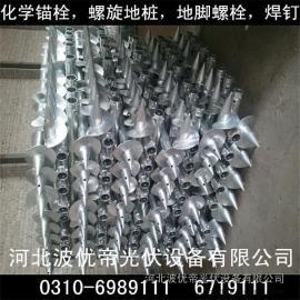 厂家直销 钢制螺旋栓 光伏支架