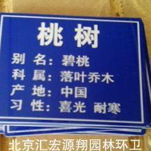 植物标示牌标识牌