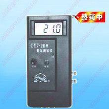 数字测氧仪CY7-2B、便携式数字测氧仪