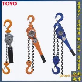 日本TOYO东洋HSH-A型手扳葫芦 武汉电力专用
