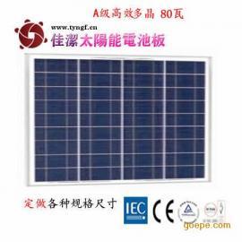 海口佳洁牌JJ-80D80瓦太阳能电池板