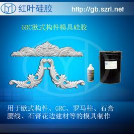 欧式建材/欧式GRC开模专用模具硅胶