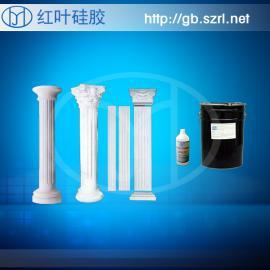 深圳欧式构件模具硅胶/抗撕拉模具硅胶