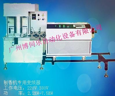 高速制香机BV3600-F专用变频器