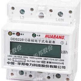 供应单三相导轨式电能表DDS228(4P)液晶/计度器显示