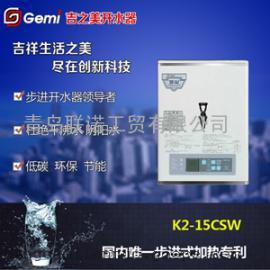 青岛吉之美商用餐饮奶茶店全自动开水器GM-K2-15CSW
