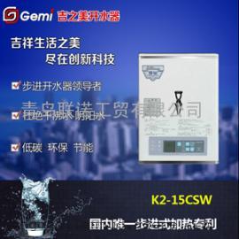 青岛吉之美步进式开水器 商用奶茶店 烧水器K2-15ESW