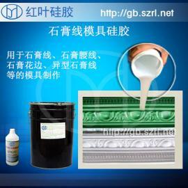 异形石膏线模具硅胶硅橡胶