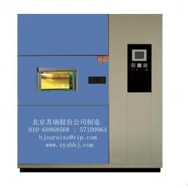 北京苏瑞不锈钢高低温箱RGD-100