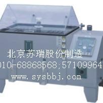 苏瑞盐雾试验箱(北京)有限公司