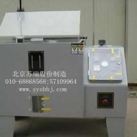 苏瑞盐雾试验机-北京苏瑞-盐雾试验箱YW/R-250型号