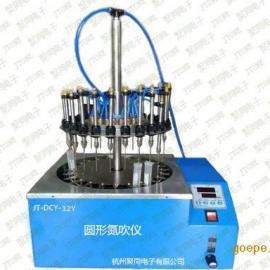 圆形电动氮吹仪,圆形电动氮气吹扫仪,JT-DCY-12YL