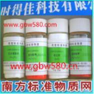 GBW(E)060310,氧化锌纯度标准物质