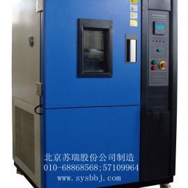 采购北京高低温箱=冷凝水试验箱北京价格=全国货到付款