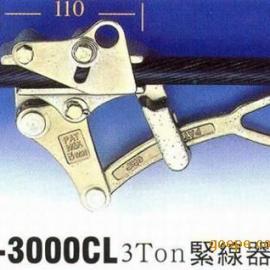 3吨万能卡线器S-3000CL