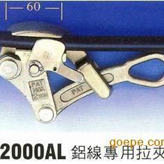铝线专用卡线器S-2000AL