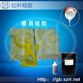 树脂工艺品刷模专用硅胶
