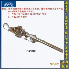 日本NGK钢索棘轮紧线器 P-2000钢丝绳紧线器