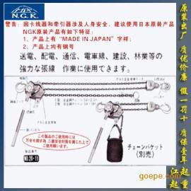 日本NGK紧线器 3T铝合金手扳葫芦 原装进口卡线器