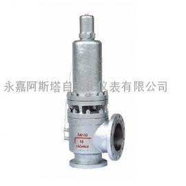 *生产A40Y散热器安全阀-阿斯塔阀门