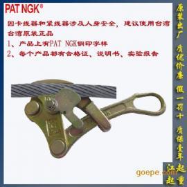台湾NGK卡线器 钢绞线卡线器 电缆线卡线 地铁专用