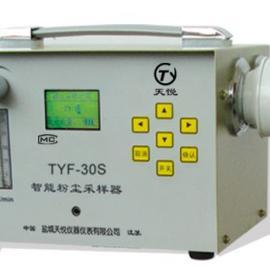 TYF-30S大流量双通道粉尘采样器