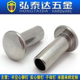 供应不锈钢铆钉 不锈钢中空铆钉 不锈钢半空心铆钉