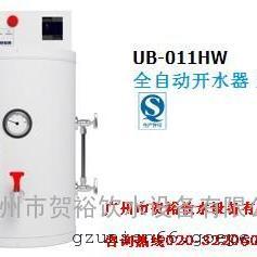 贺众牌UB-011HW-3全自动开水器