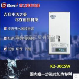吉之美开水器K2-30CSW商用智能全自动电热步进式开水器