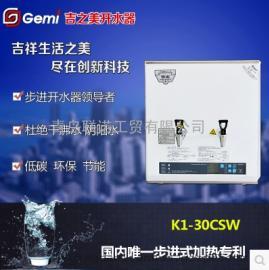 青岛吉之美商用全自动电热步进式开水器K1-30CSW开水机