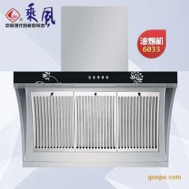 乘风电器油烟机加盟6033 专卖店加盟连锁 厂家直销