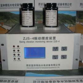 ZJS-4智能振动摆度监测装置