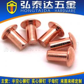 低价供应铜铆钉 半空心铜铆钉 多用于电器