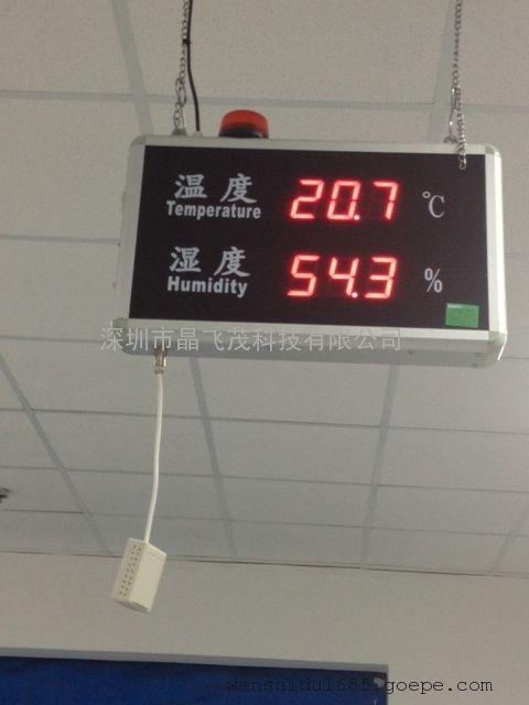 机房led温湿度监控系统