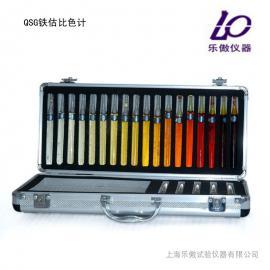 QSG铁估比色计厂家