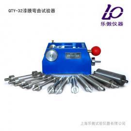 QTY-32漆膜弯曲试验器厂家