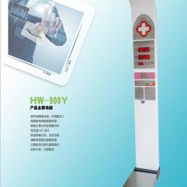 医用电子身高体重测量仪