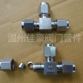 不锈钢卡套式接头 双卡套式三通管接头 三通单卡套式管接头