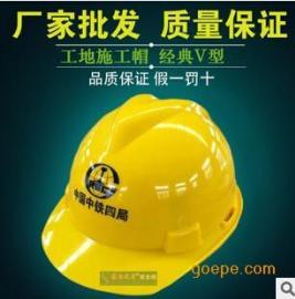 建筑工地安全帽 工程施工防砸帽――苏电之星安全帽