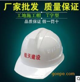 V型安全帽 工程施工帽 工地安全帽批发 劳保安全*.*/*