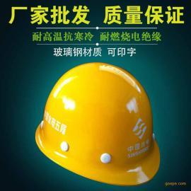 苏电之星牌玻璃钢安全帽特种安全帽建筑工地安全帽