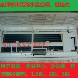 壁挂式水空调、暖风机、井水空调、水空调选型、设计安装