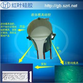 深圳红叶石膏线模具硅胶
