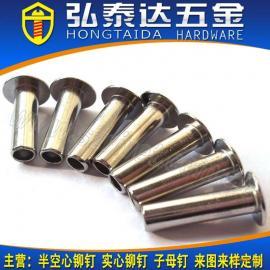 半空心铆钉 半空心不锈钢铆钉 半空心铝铆钉 半空心箱包铆钉