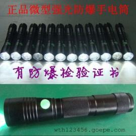 强光防爆手电筒 华荣BAD202B防爆手电筒  微型防爆电筒