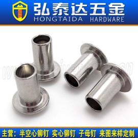 半圆头半空心不锈钢铆钉 半圆头铜铆钉 半圆头铝铆钉 半圆头铁铆�