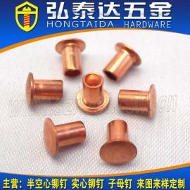供应铆钉 紧固件用铆钉 空心铜铆钉 厂家直销 量大从优